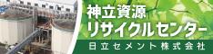 日立セメント株式会社