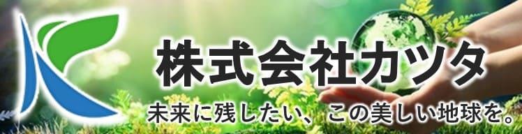 株式会社カツタ