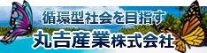 丸吉産業株式会社