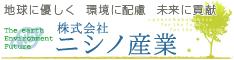 株式会社ニシノ産業